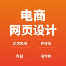 威客服务:[124683] 网店设计与装修 详情页设计 banner海报设计 活动页