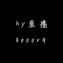 hy直播3000rq