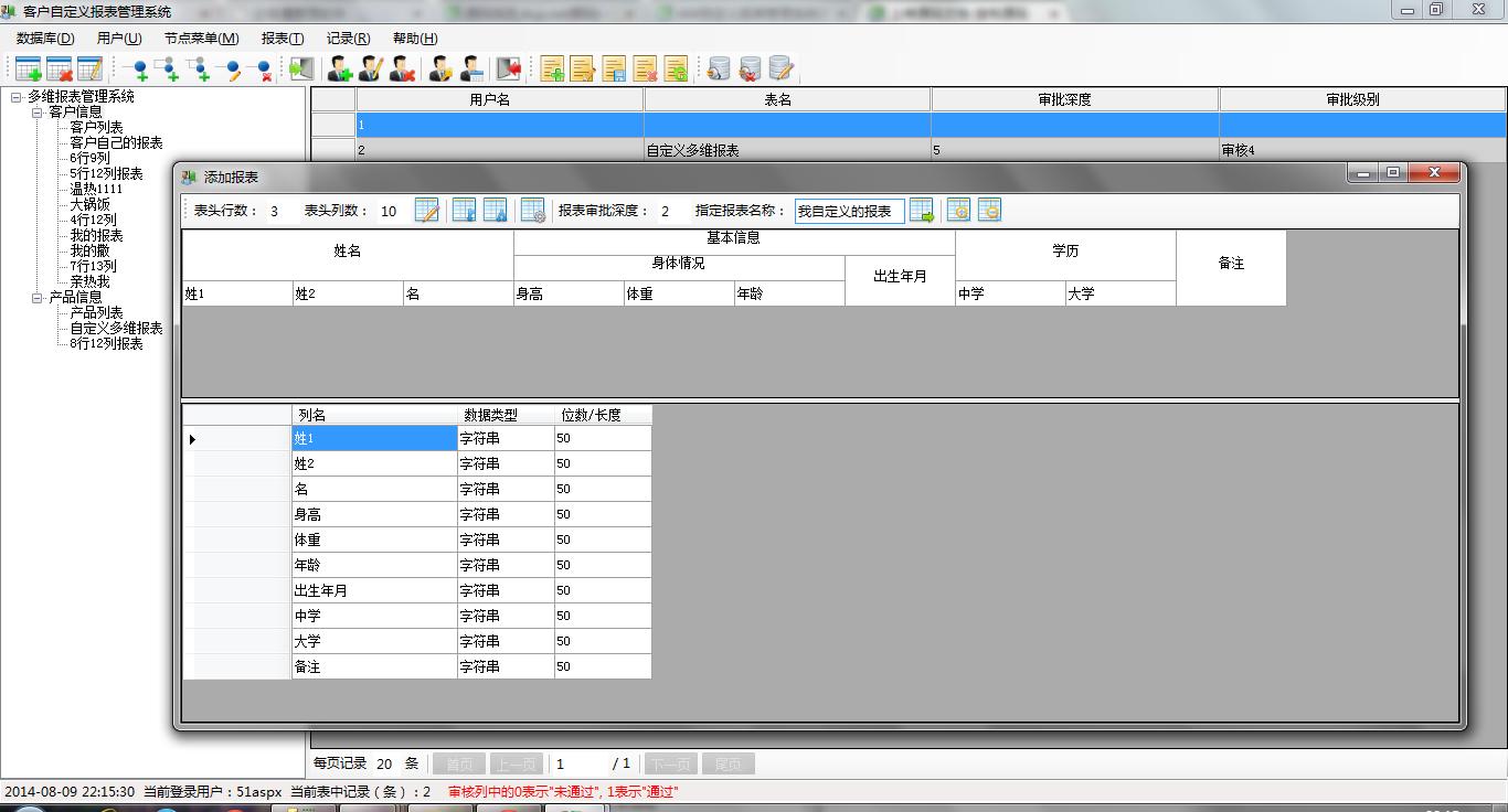 C/S版本客户自定义报表管理系统