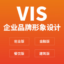 vi设计 vis设计 企业品牌形象设计