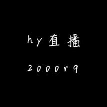 hy直播2000rq