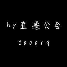 hy直播公会1000rq