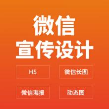 威客服务:[124684] 微信宣传设计 H5设计制作 微信宣传长图设计 动态图制作 微信动态海报设计 微信宣传设计