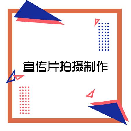 【芒谷文化传媒】宣传片拍摄及制作