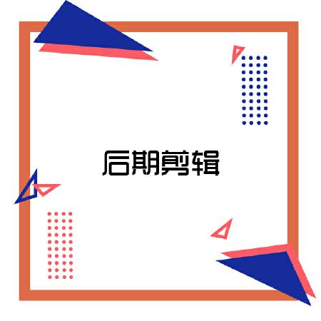 【芒谷文化传媒】后期剪辑