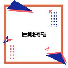 威客服务:[124920] 【芒谷文化传媒】后期剪辑