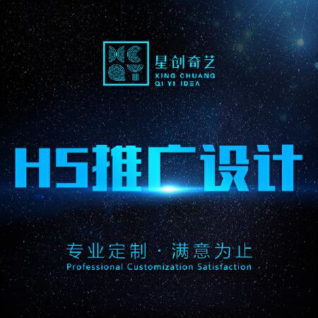 星创奇艺H5设计 场景定制 活动营销 邀请函 开业 年终庆典