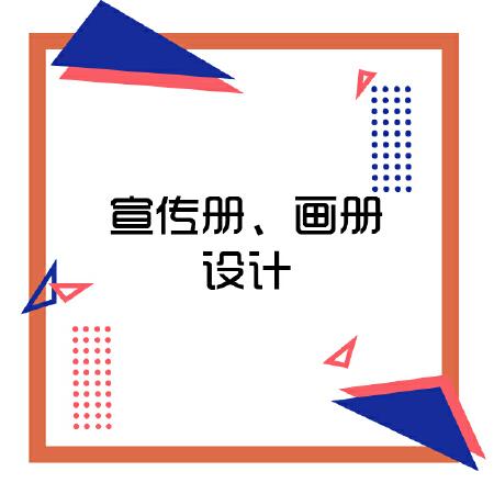【芒谷文化传媒】宣传册、画册设计