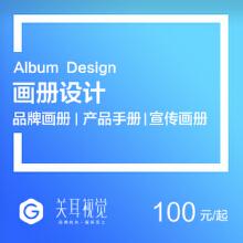 威客服务:[124994] 画册设计/品牌/产品/宣传/ 企业画册/画册