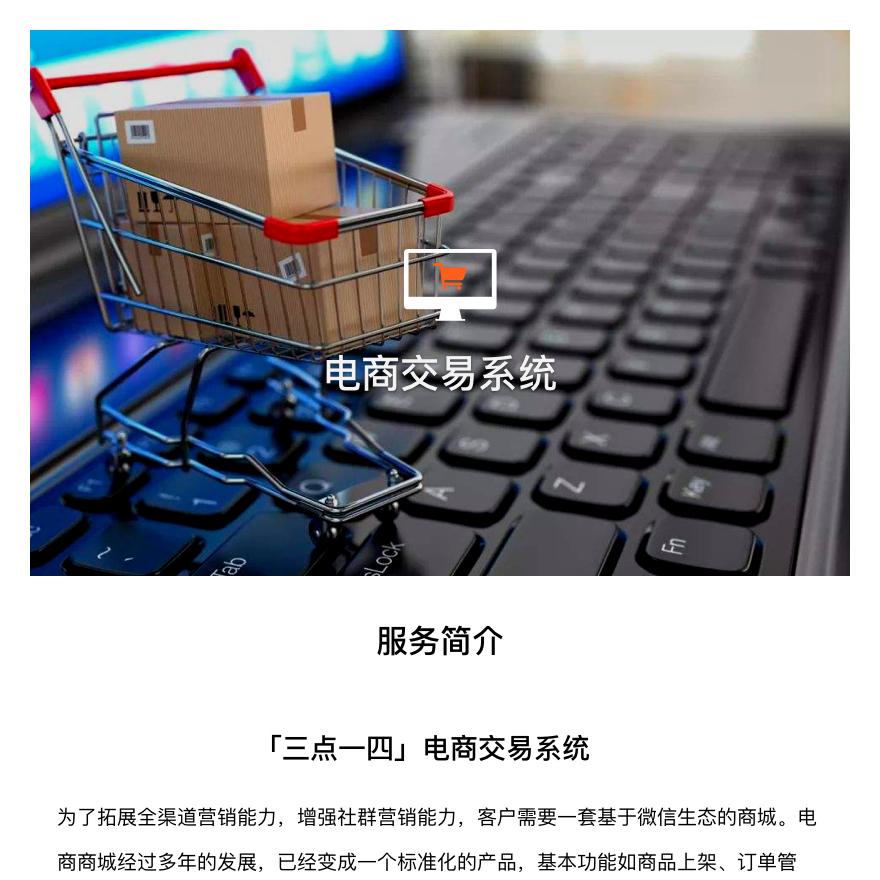 电商交易系统