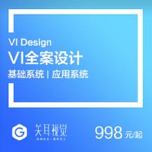 威客服务:[124993] 全案VI设计 品牌形象设计 企业VI应用设计 logo设计 商标