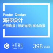 威客服务:[124995] 创意海报公司海报食品餐饮化妆品微信微海报淘宝海报设计