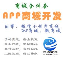 移动端商城四件套(APP商城、H5商城、微商城、小程序商城)打包开发