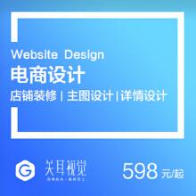 威客服务:[125038] 电商设计旺铺装修大促主题设计详情页设计