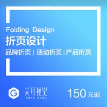 威客服务:[125039] 宣传单页宣传折页品牌折页活动折页产品折页