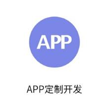 威客服务:[125095] APP定制开发