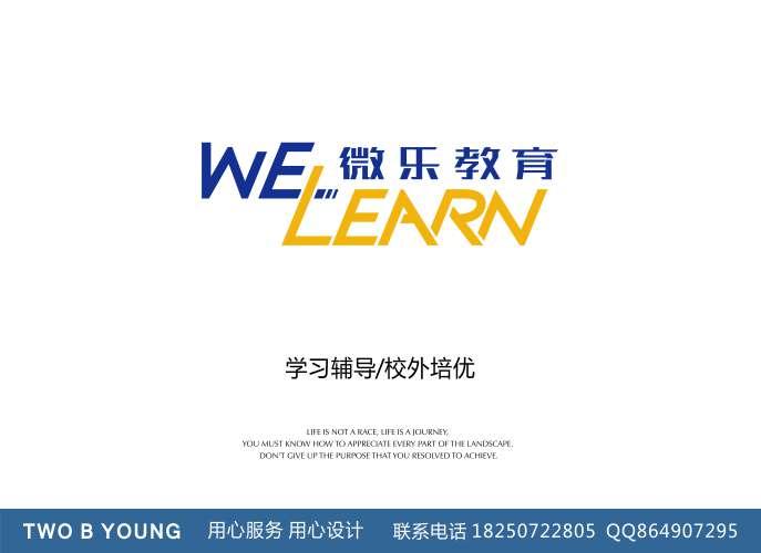 深圳微乐教育