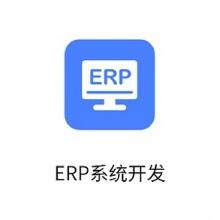 威客服务:[125103] ERP管理系统