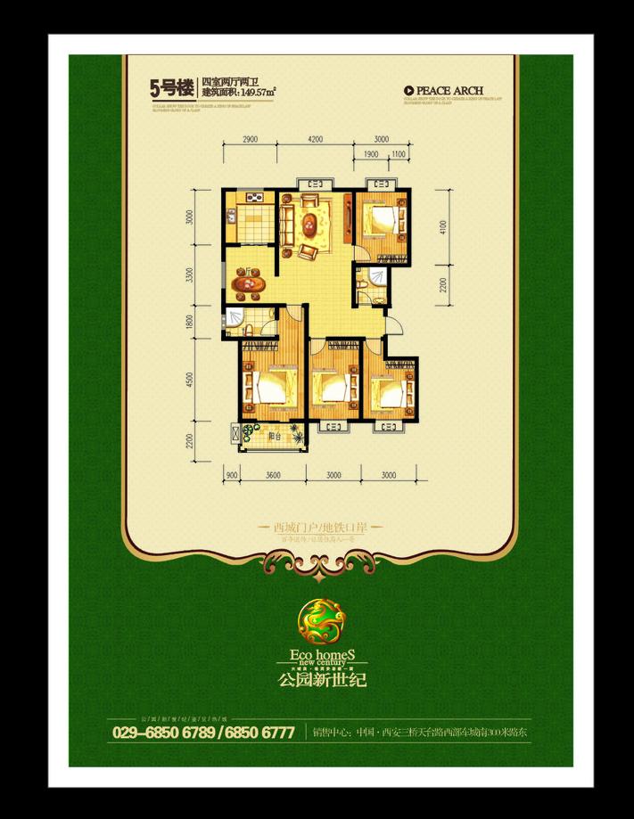 地产置业单