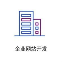 威客服务:[125101] 企业网站定制开发