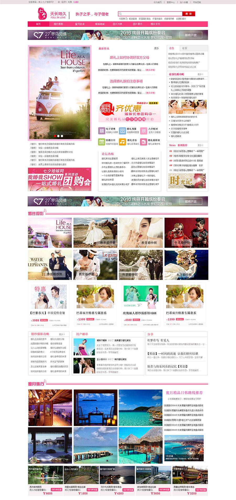 为婚纱商城设计网站