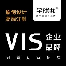 威客服务:[125134] 品牌VI设计