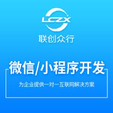 威客服务:[125175] 微信/小程序开发
