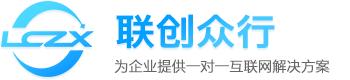 成都联创众行软件旗舰店