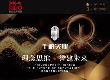 台山千禧实业房地产项目整体形象包装