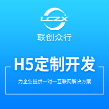 威客服务:[125180] H5开发