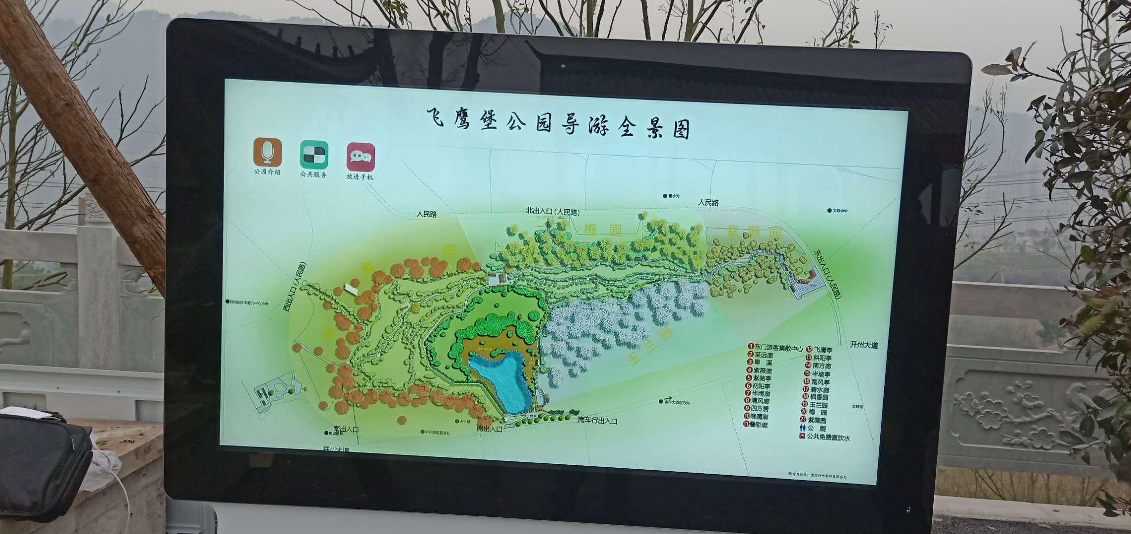 飞鹰堡公园电子导航软件开发