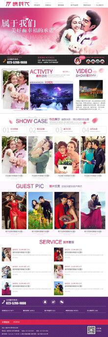 晓时代婚纱摄影网站建设