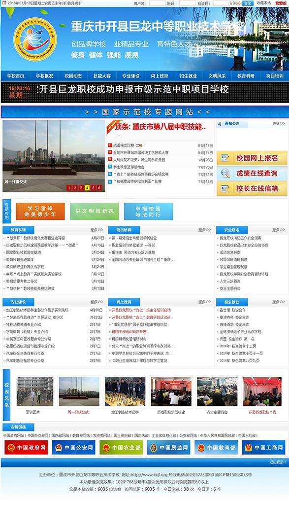 开县巨龙职校网站建设