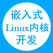 linux内核开发