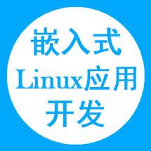 Linux应用开发