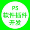 Potoshop 软件插件开发
