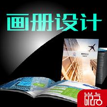 威客服务:[125314] 宣传册设计 画册设计 产品画册  企业画册