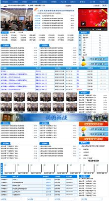 公安公众信息网站系统