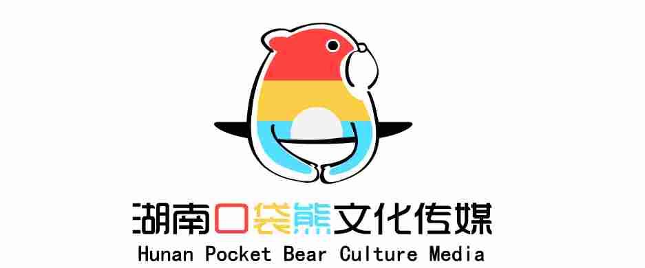 湖南口袋熊文化传媒有限公司