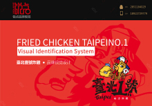 澳门台北一号炸鸡品牌形象设计