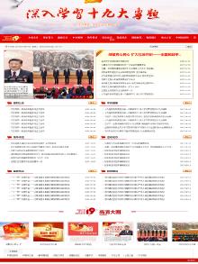专题网站管理系统