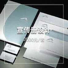 威客服务:[125123] 宣传册设计