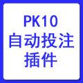 PK10自动投注插件