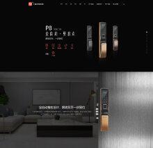 坚实锁业网站UI设计