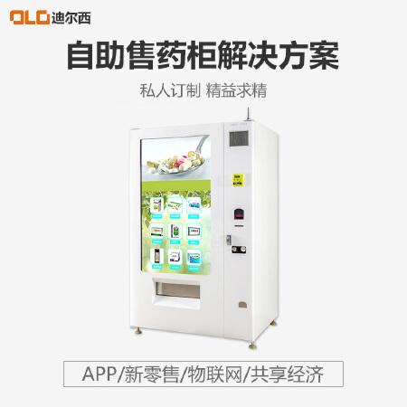 自助售药柜一站式解决方案定制开发 APP小程序扫码支付嵌入式主板