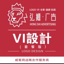 威客服务:[125505] 弘狮VI设计套餐版(定位高端,价格亲民)专注企业品牌形象