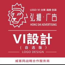 威客服务:[122275] 弘狮VI设计自选版(定位高端,价格亲民)专注企业品牌形象