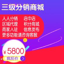 威客服务:[125503] 微信公众号微商管理三级会员分销商城小程序系统源码微商城搭建