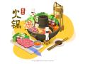 《重庆火锅》2.5D风格运营视觉插画