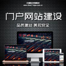 威客服务:[125535] 一站式建站服务  企业官网开发(升级营销版)